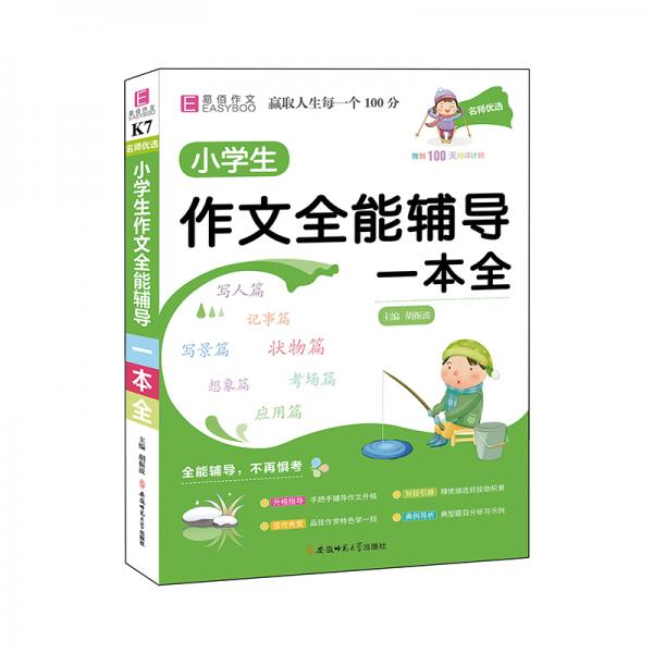 YB24-16开名师优选.小学生作文全能辅导一本全(2019)