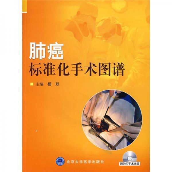 肺癌标准化手术图谱