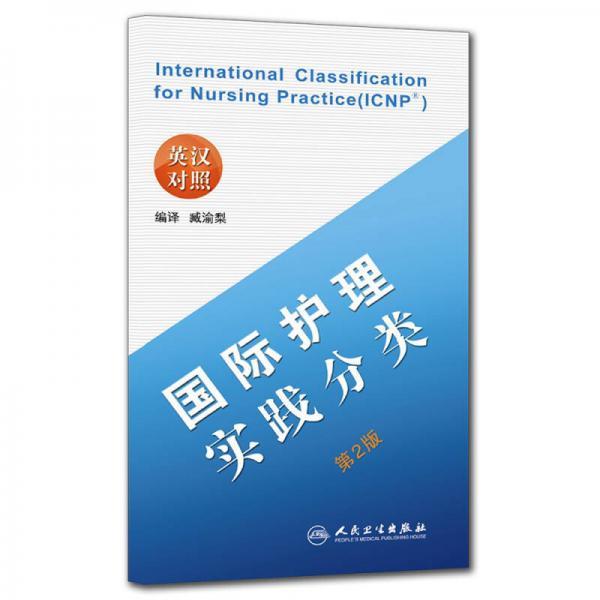国际护理实践分类(第2版)(英汉对照)