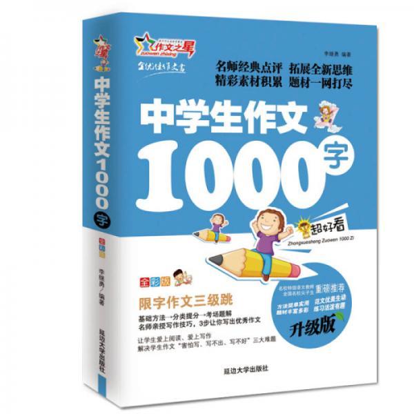 作文之星 中学生作文1000字(全彩版·升级版)