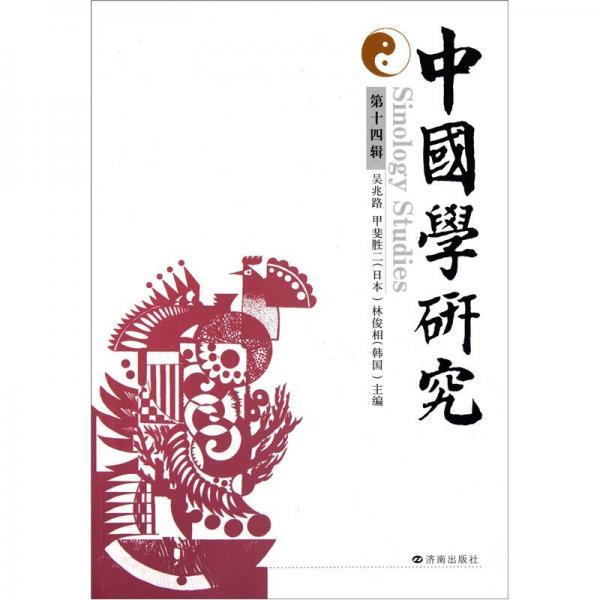 中国学研究(第14辑)