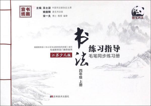 书法练习指导(四年级上 江苏少儿版 毛笔同步练习册)