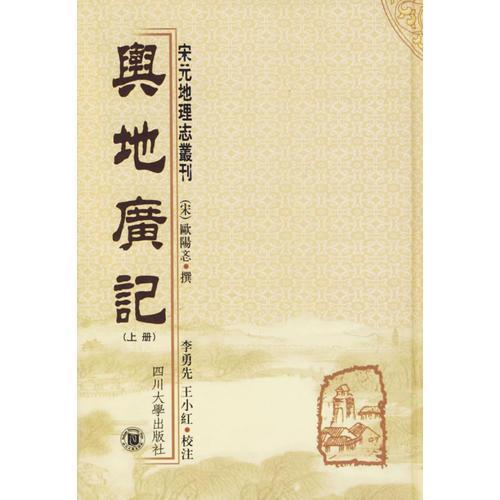 舆地广记(上下册)