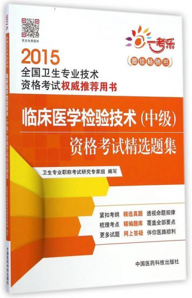2015全国卫生专业技术资格考试权威推荐用书:临床医学检验技术(中级)资格考试精选题集