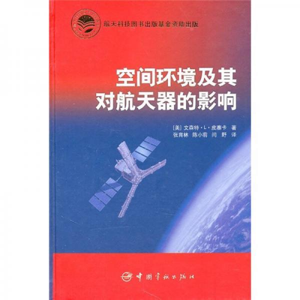 空间环境及其对航天器的影响
