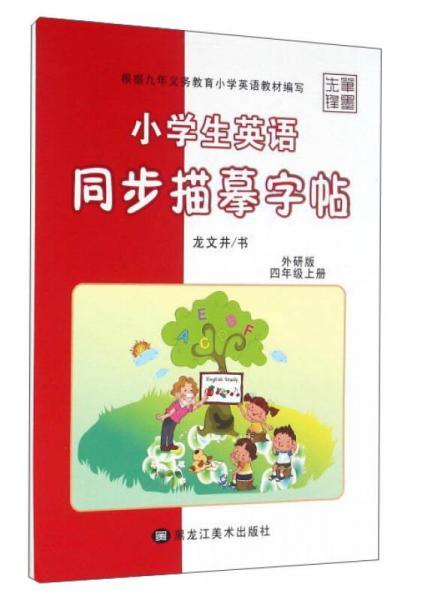 小学生英语同步描摹字帖(四年级上册 外研版)