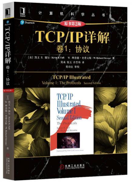 TCP/IP详解 卷1:协议(原书第2版)