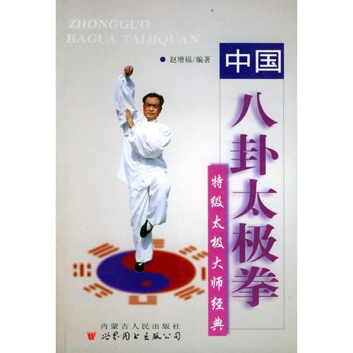 中国八卦太极拳(特级太极大师经典)