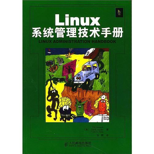 Linux系统管理技术手册