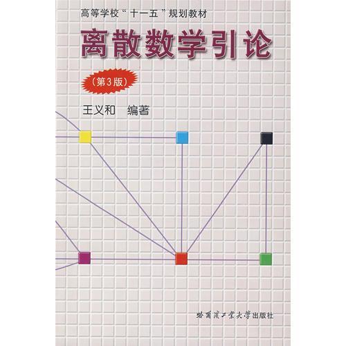 离散数学引论(第3版)