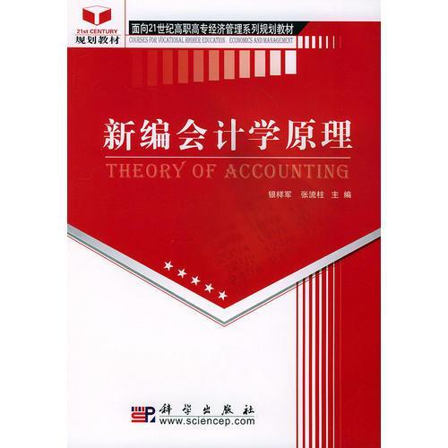 新编会计学原理——面向21世纪高职高专经济管理系列规划教材
