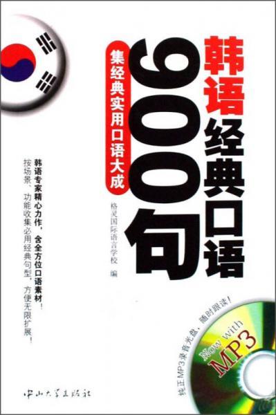 韩语经典口语900句