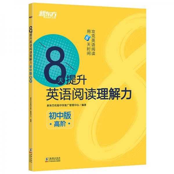 新东方 8天提升英语阅读理解力——初中版(高阶)