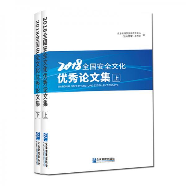 2018全国安全文化优秀论文集(上下册)