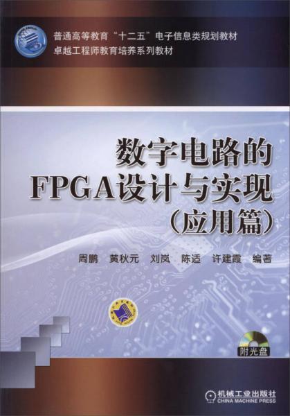 """数字电路的FPGA设计与实现(应用篇)/普通高等教育""""十二五""""电子信息类规划教材"""