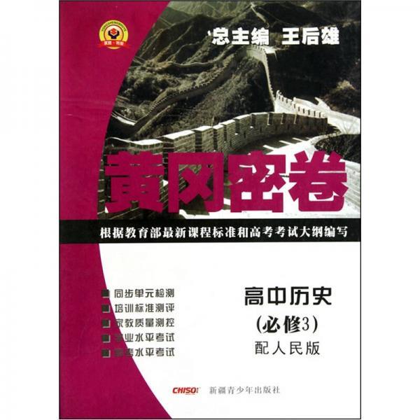 黄冈密卷:高中历史(必修3·配人民版)