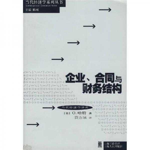 企业、合同与财务结构