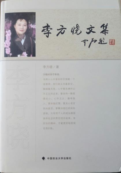 李方晓文集