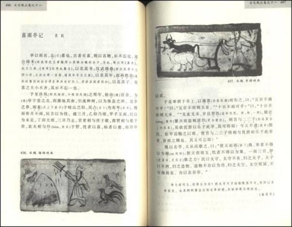 古文观止插图珍藏本