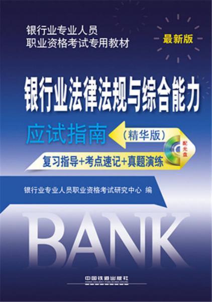 2015年银行业专业人员职业资格考试专用教材:银行业法律法规与综合能力应试指南