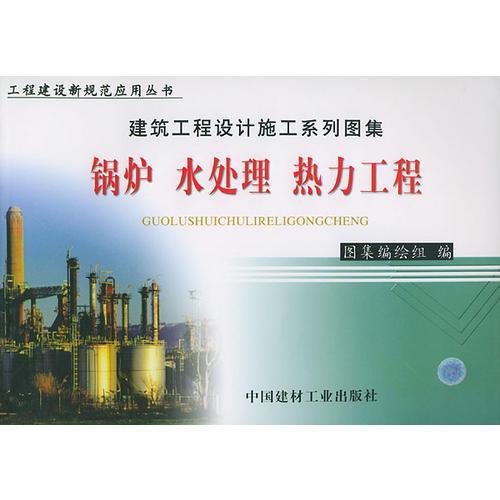锅炉水处理热力工程(上下册)