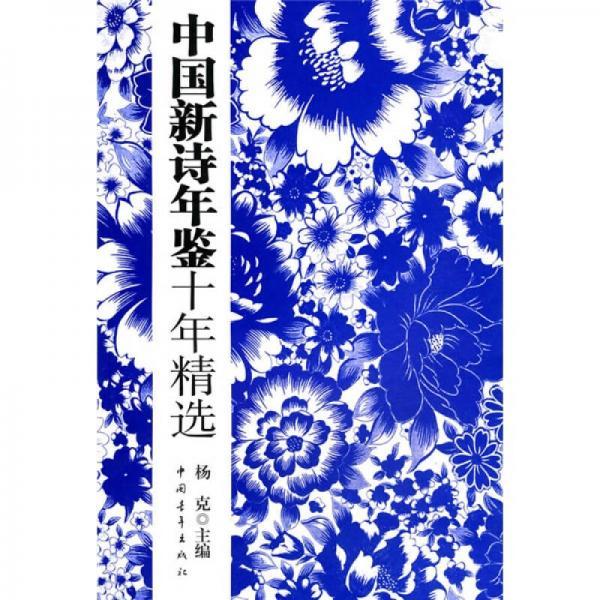 中国新诗年鉴十年精选