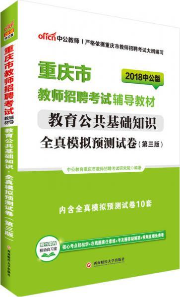中公版·2018重庆市教师招聘考试辅导教材:教育公共基础知识全真模拟预测试卷(第3版)