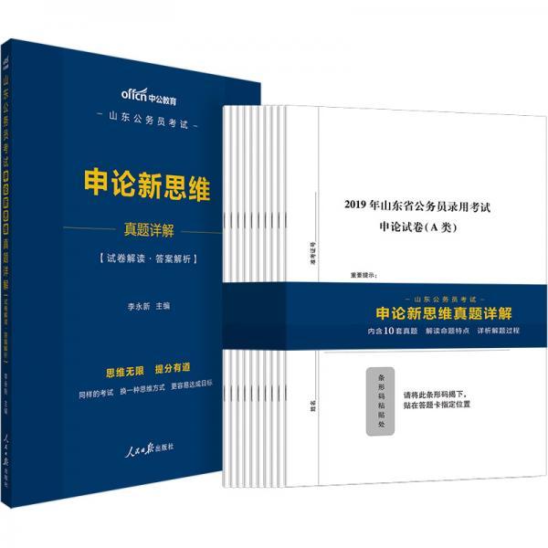 中公教育2020山东公务员考试申论新思维真题详解