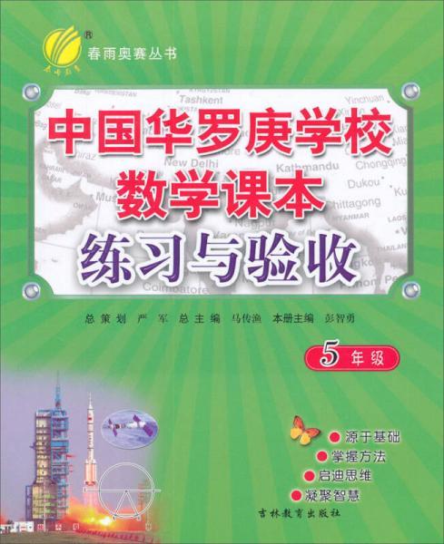 中国华罗庚学校数学课本练习与验收(5年级·2013版)