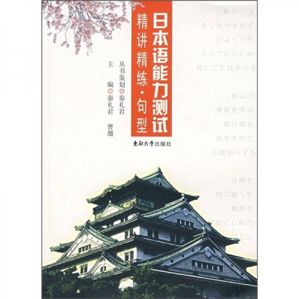 日本语能力测试:精讲精练·句型