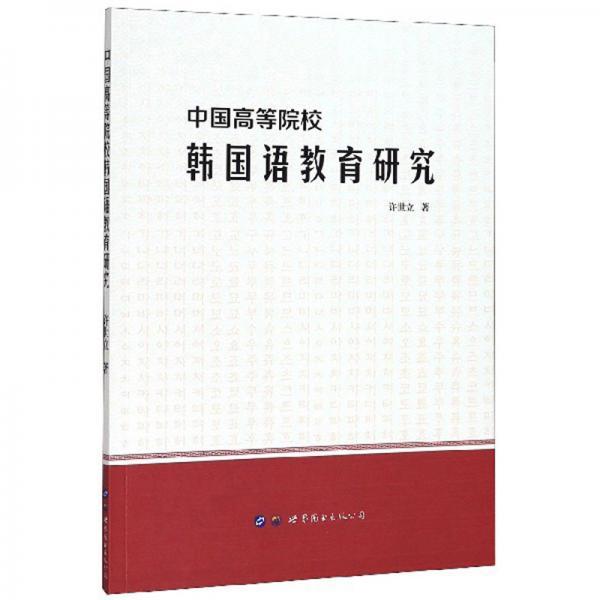 中国高等院校韩国语教育研究