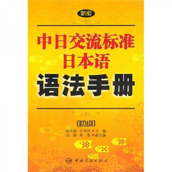新版中日交流标准日本语语法手册