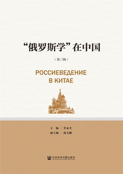 """""""俄罗斯学""""在中国(第三辑)"""