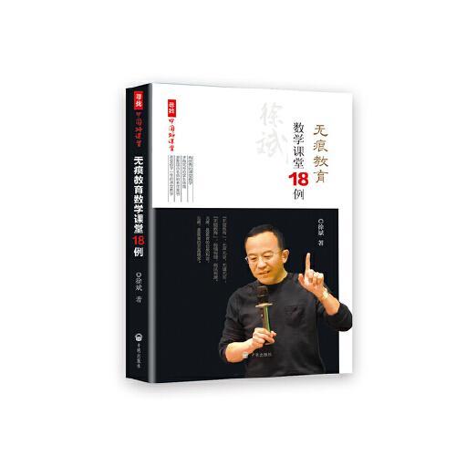 无痕教育 数学课堂18例 寻找中国好课堂