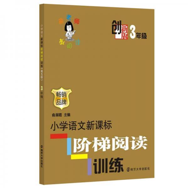 俞老师教阅读:小学语文新课标阶梯阅读训练·三年级(创新版)