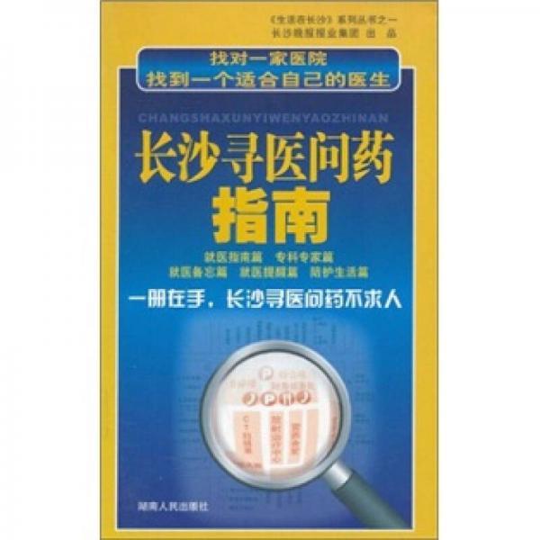 《生活在长沙》系列丛书:长沙寻医问药指南