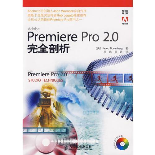 Premiere Pro2.0完全剖析