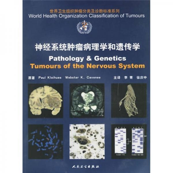 神经系统肿瘤病理学和遗传学