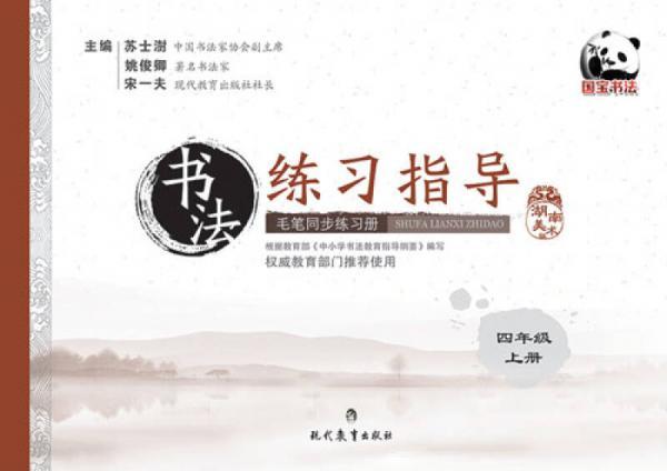 书法练习指导·毛笔同步练习册·湖南美术版·四年级上册