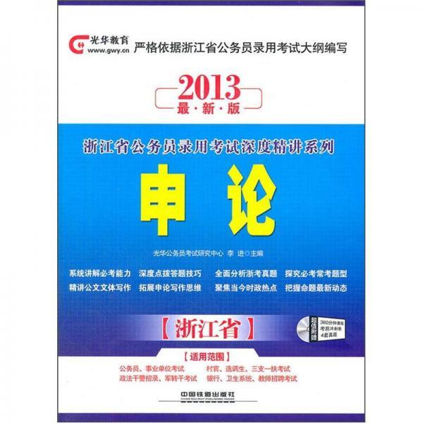 浙江省公务员录用考试深度精讲系列:申论(浙江省)(2013最新版)