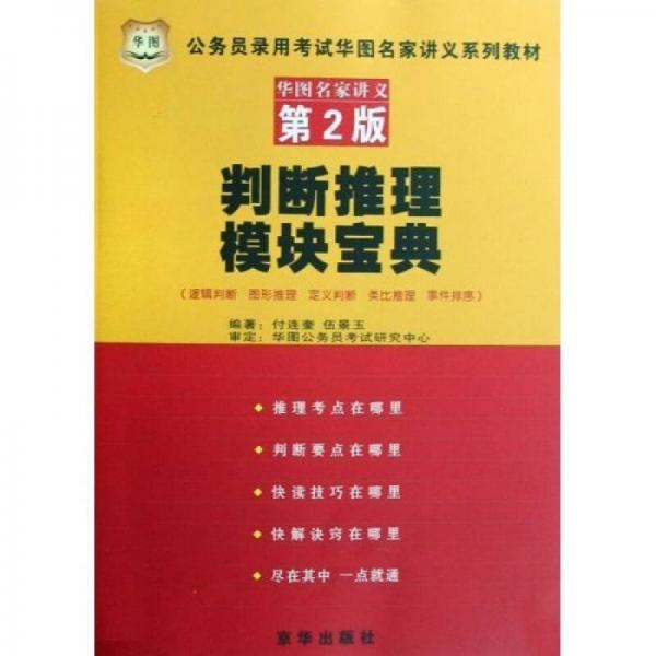 公务员录用考试华图名家讲义系列教材:判断推理模块宝典(第2版)