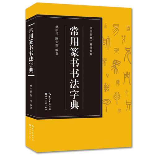 书法篆刻工具书系列-常用篆书书法字典