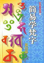 简易学梵字 (佛教小百科)