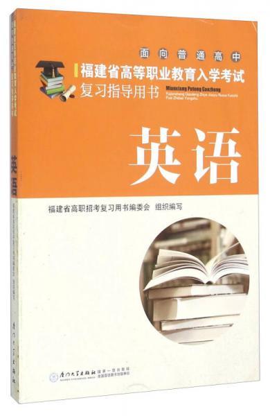 福建省高等职业教育入学考试复习指导用书:英语(面向普通高中)