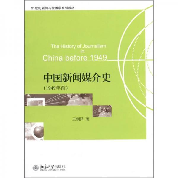 中国新闻媒介史(1949年前)