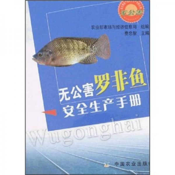无公害罗非鱼安全生产手册