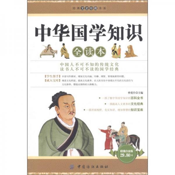 经典文史珍藏书系:中华国学知识全读本