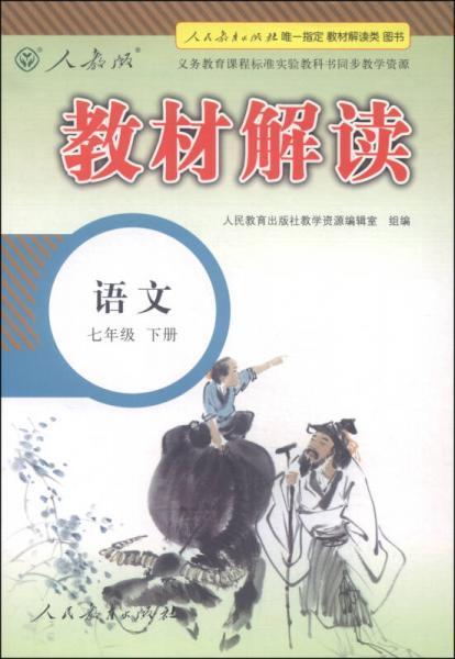 教材解读:语文(七年级下册 人教版 最新修订)