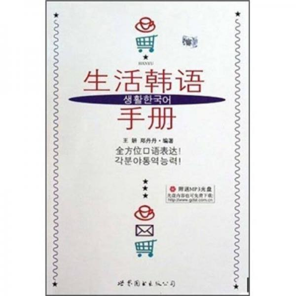 生活韩语手册
