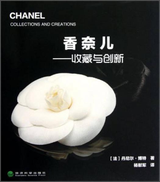 香奈儿:收藏与创新